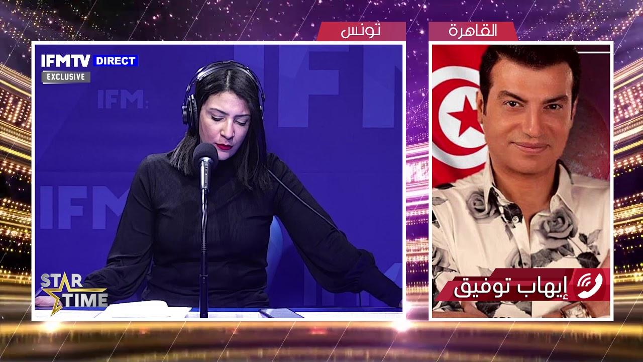 برنامج ستار تايم الذي تحدث فيه ايهاب توفيق هاتفيا من القاهرة
