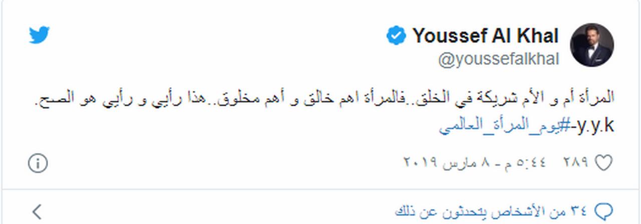 تغريدة يوسف الخال
