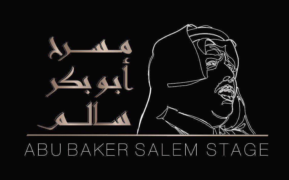 شعار مسرح أبو بكر سالم