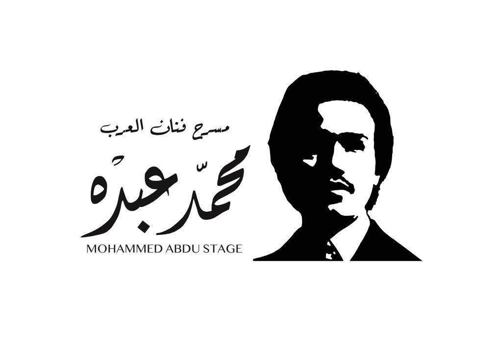 شعار مسرح محمد عبدة
