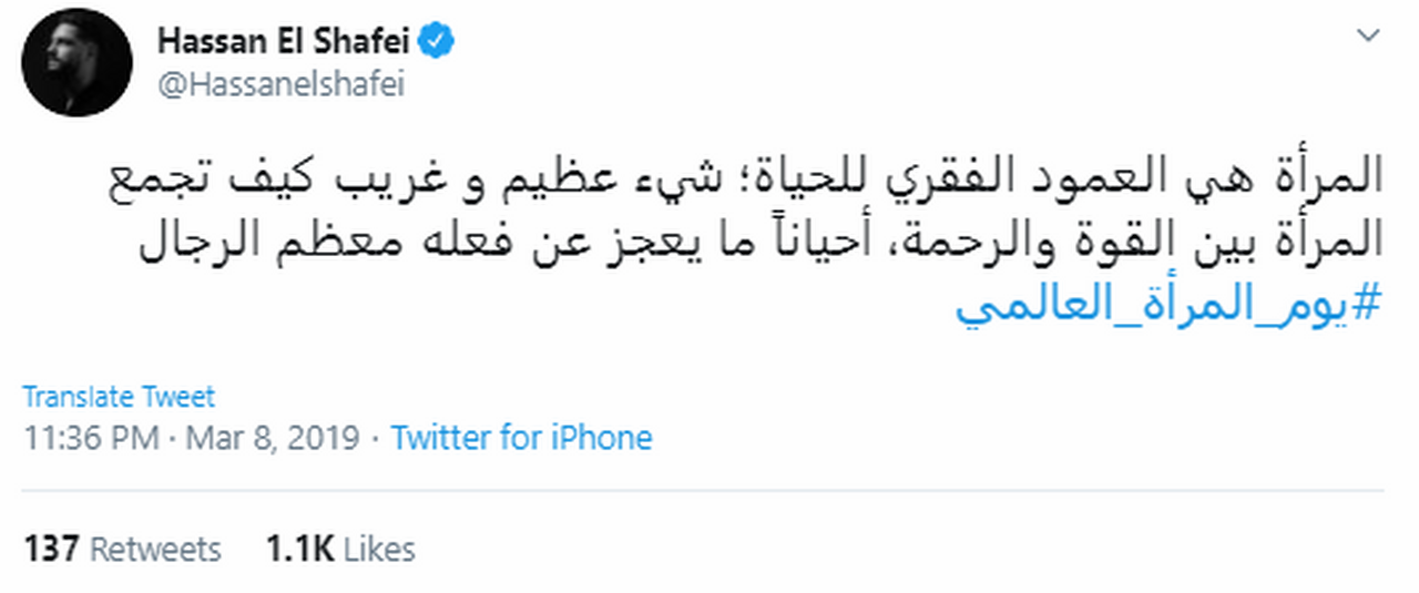 تغريدة حسن الشافعي