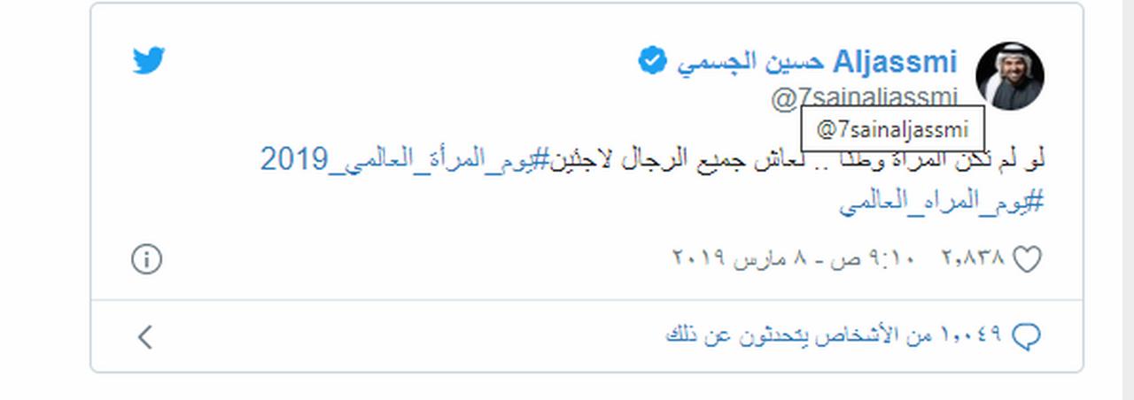 تغريدة حسين الجسمي