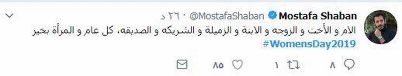 تغريدة مصطفى شعبان