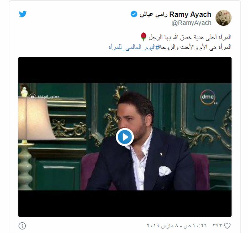 تغريدة رامي عياش