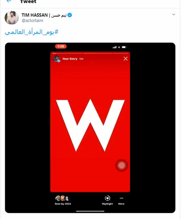 تغريدة تيم حسن
