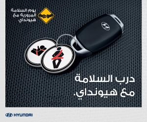 """""""هيونداي"""" تطلق المبادرة الثانية للسلامة المرورية في السعودية"""