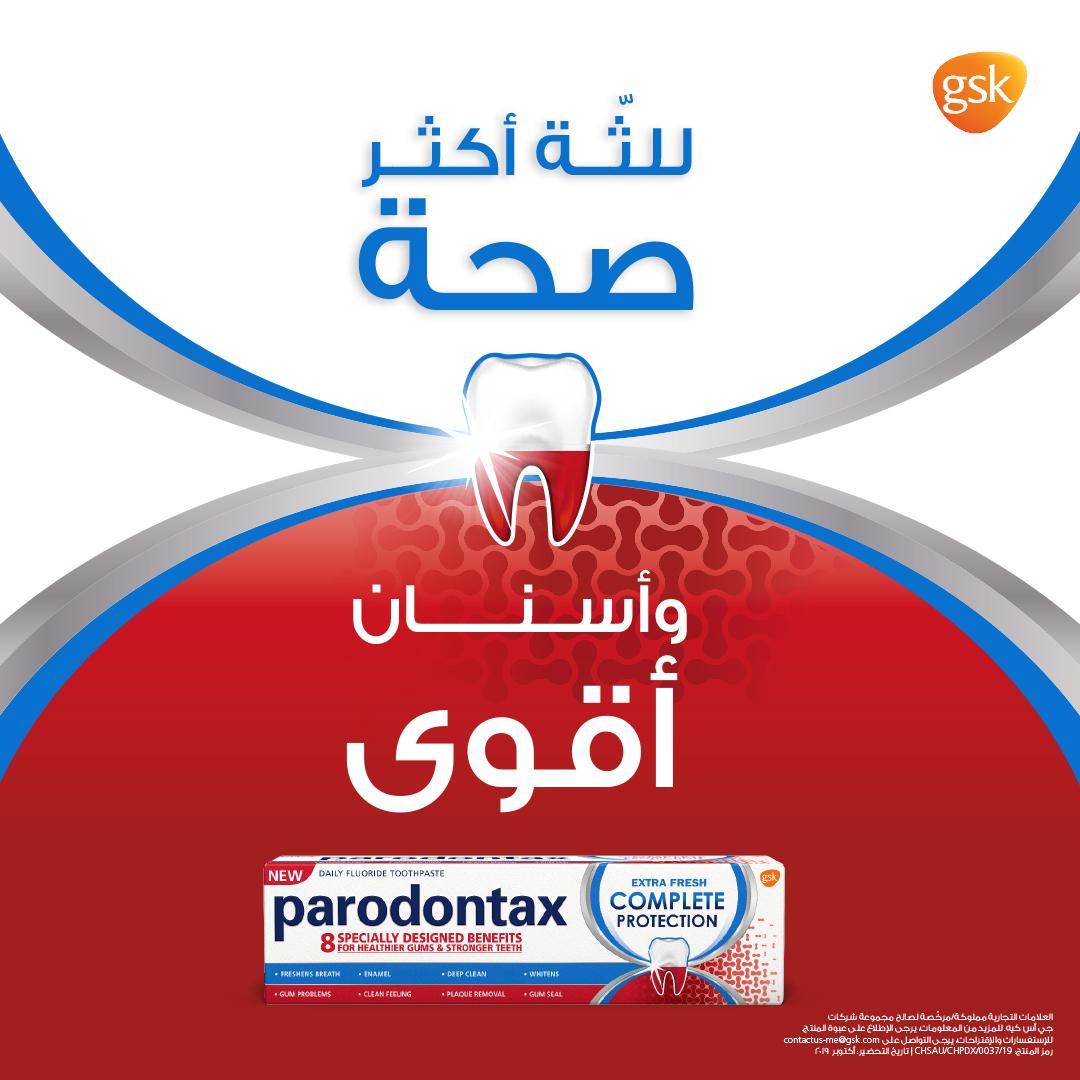 استخدم معجون أسنان بارودونتكس، والذي أثبت طبياً قدرته في المساعدة على تقليل تراكم البلاك