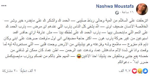 نشوى مصطفى