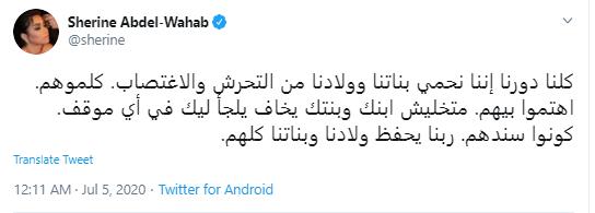 شيرين عبد الوهاب