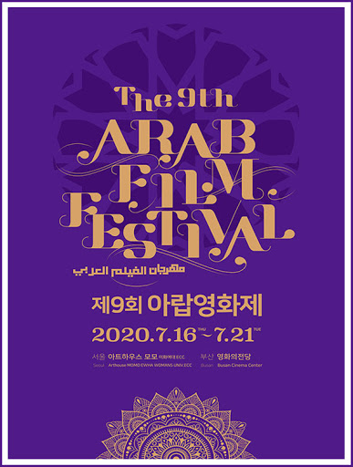 مهرجان الفيلم العربي