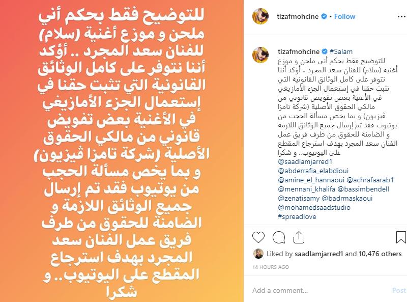 يوتيوب يعيد النضر في حدف اغنية سعد المجرد تفاصيل كامله