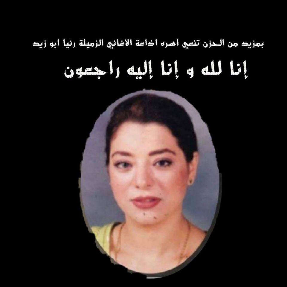 رانيا أبو زيد