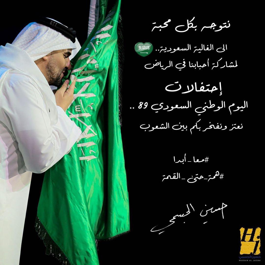 فيديو وصور احتفالات النجوم باليوم الوطني السعودي الـ89 على السوشيال ميديا مجلة سيدتي