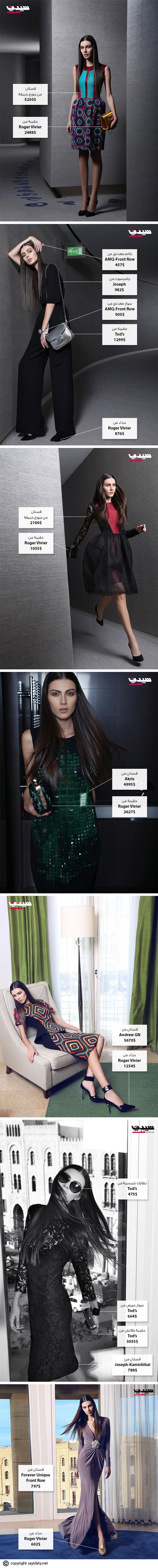 2014,2015 layout-fashion-shoot