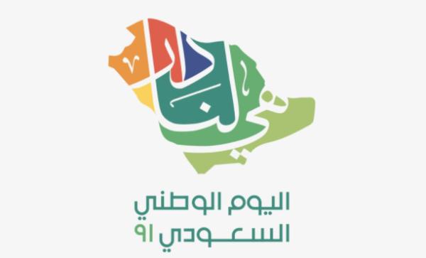 شعار هي لنا دار من موقع اليوم الوطني السعودي