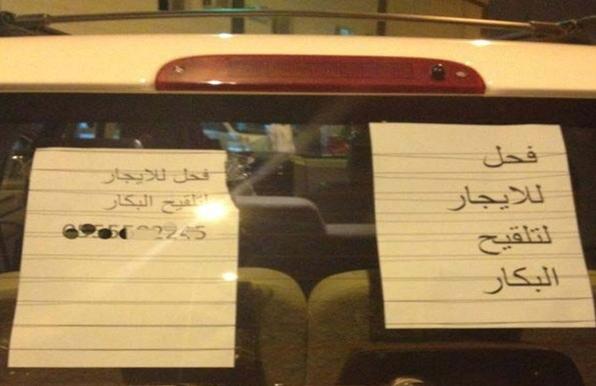 الرياض القبض على شاب كتب على سيارته فحل للإيجار مجلة سيدتي