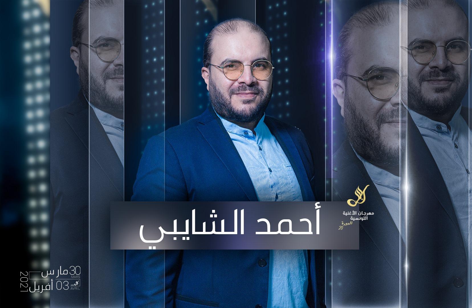 المايسترو احمد الشايبي