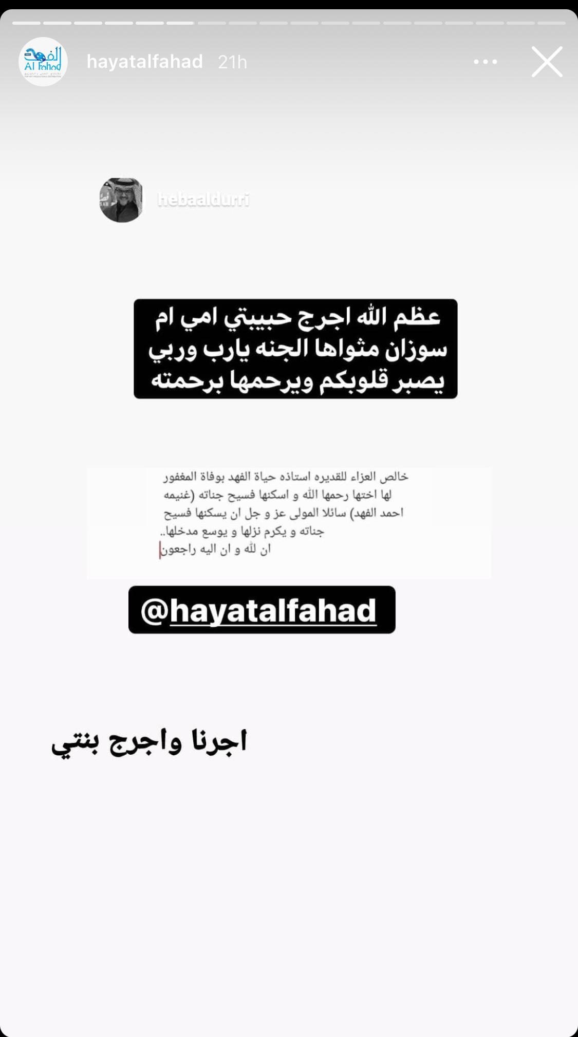 The artist Hayat Al-Fahd responded to Heba Al-Dury