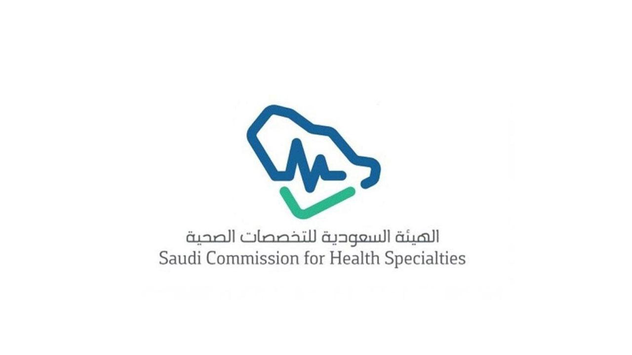 صحة السعودية
