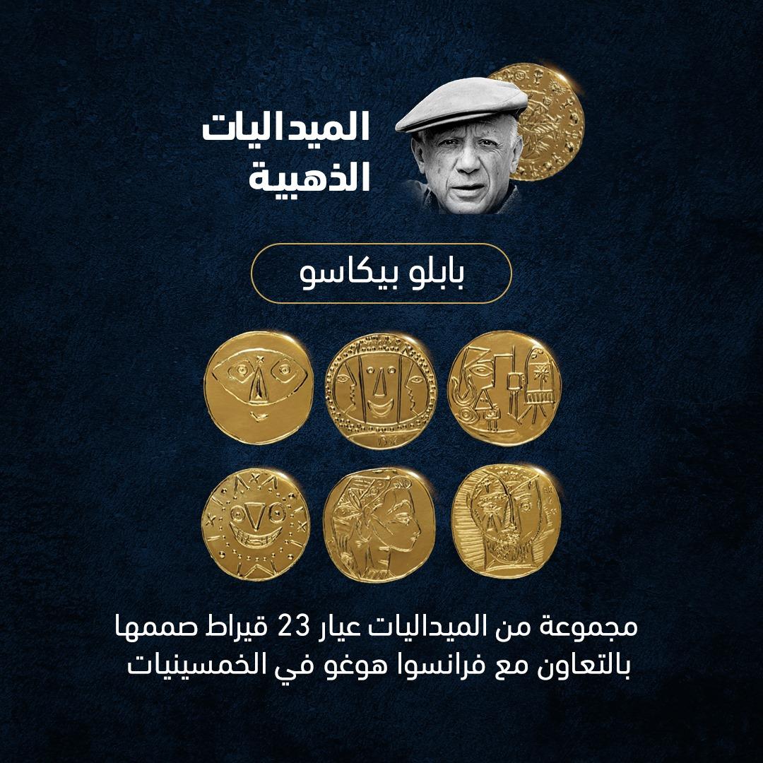 ميداليات ذهبية