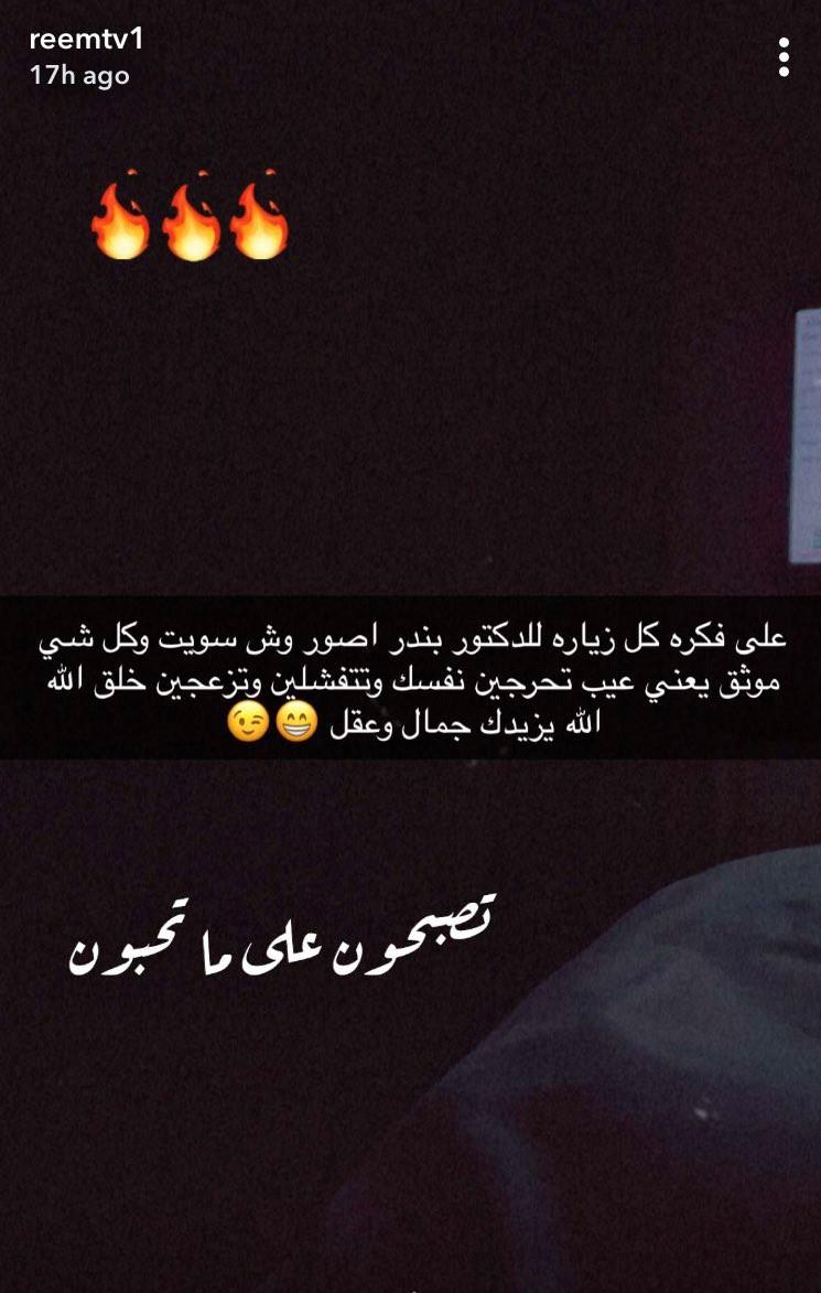 ريم عبدالله في موجه غضب