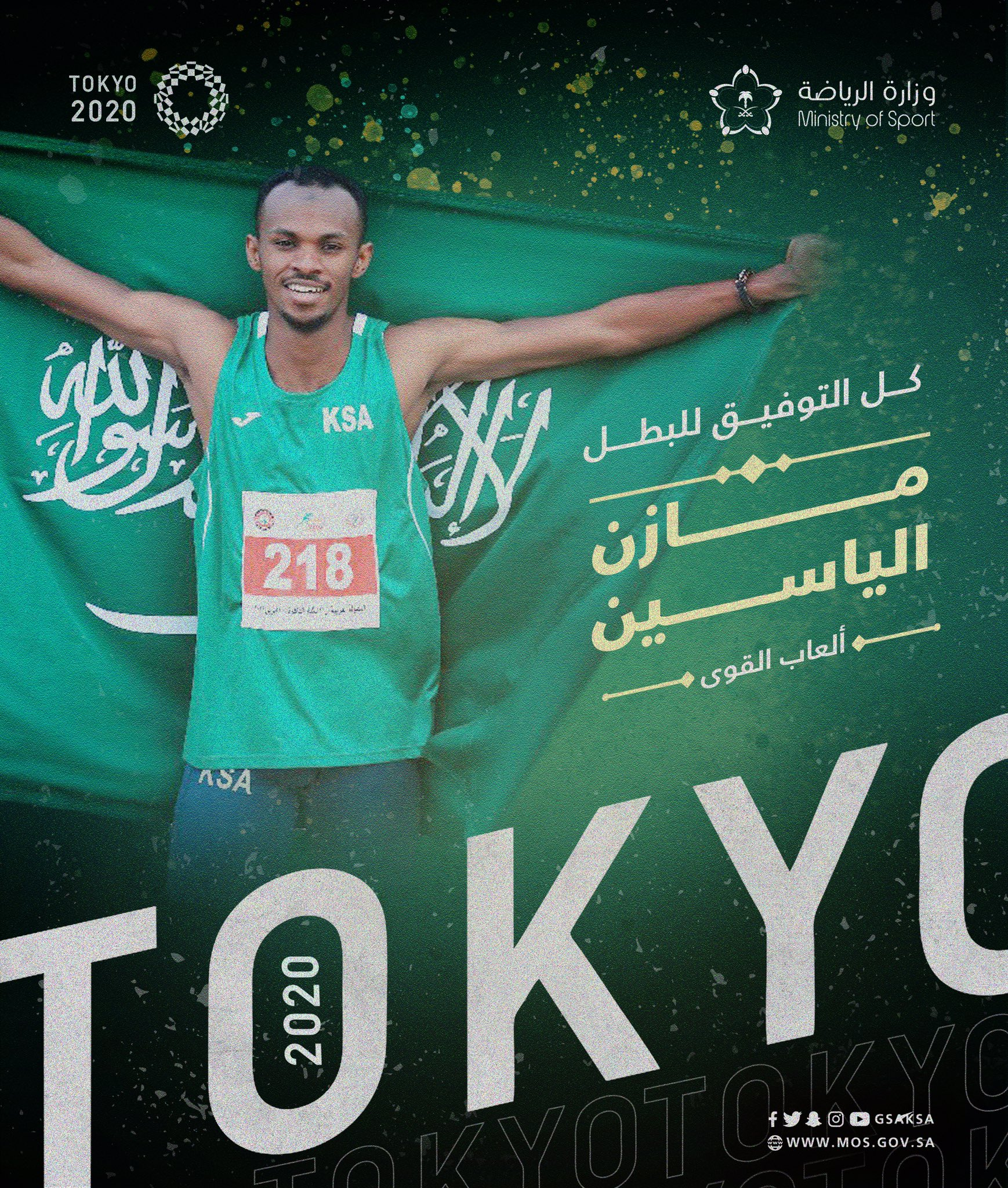 صورة من حساب وزارة الرياضة السعودية على تويت