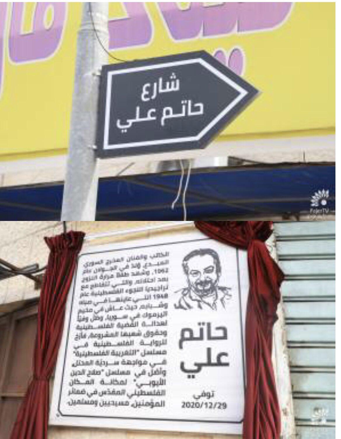 إطلاق شارع باسم المخرج الراحل حاتم علي تكريماً لذكراه.jfif