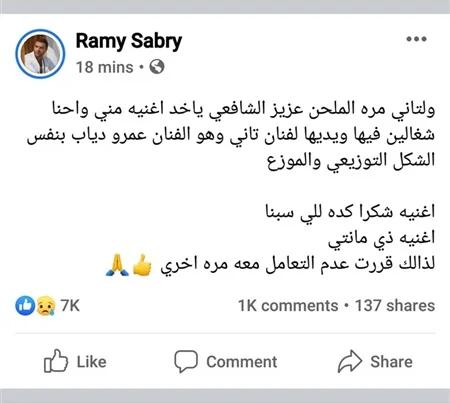 رامي صبري