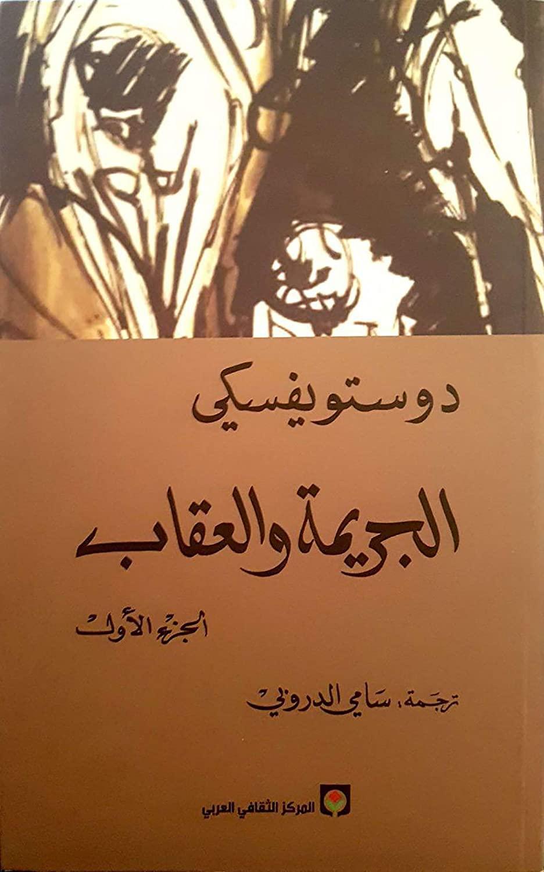 كتاب الجريمة والعقاب