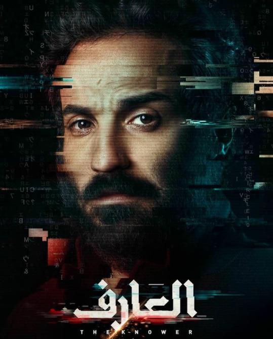 أحمد فهمي في فيلم العارف.. الصورة من حسابه على انستقرام.PNG
