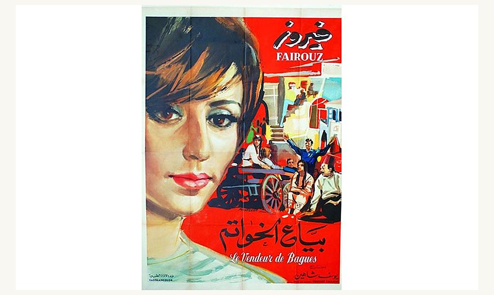 افيش فيلم بياع الخواتم الصورة من موقع معهد العالم العربي بباريس.jpg