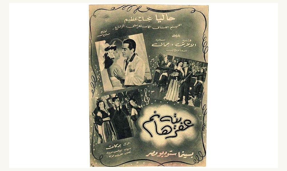 افيش فيلم عفريتة هانم من موقع معهد العالم العربي بباريس.jpg
