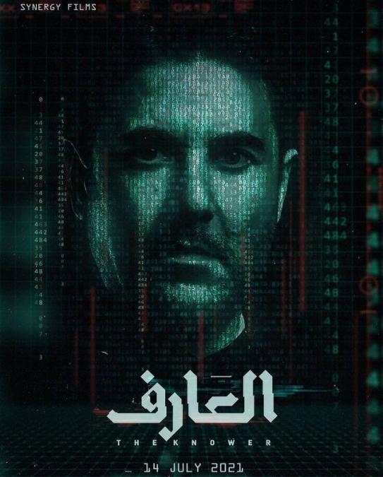 بوستر فيلم العارف.. الصورة من حساب عز على انستقرام.PNG