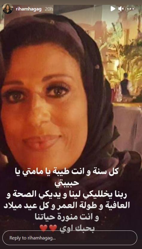 أول ظهور لوالدة ريهام حجاج.. الصورة من ستوري انستقرام لحساب ريهام حجاج الرسمي