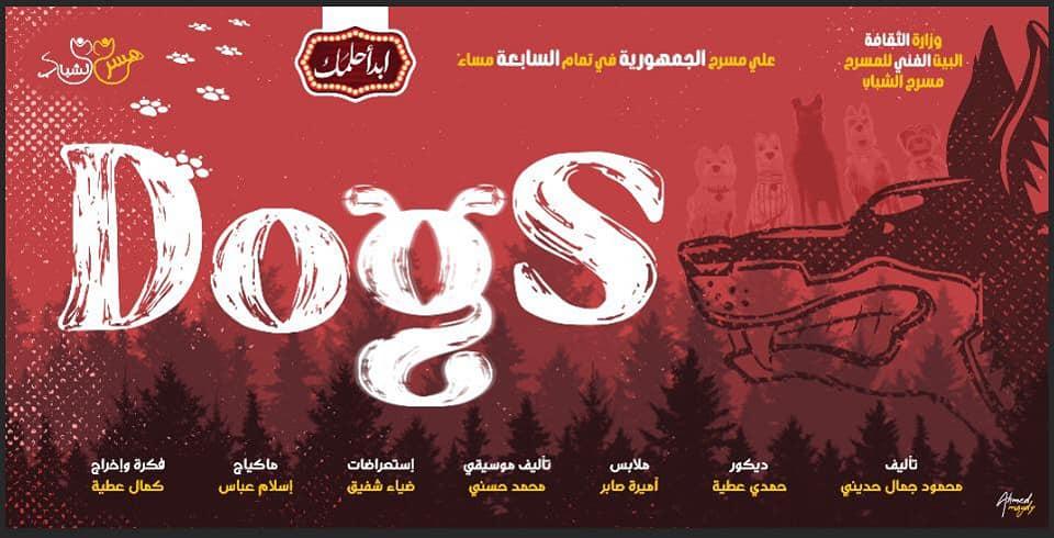 مسرحية دوجز - من فيسبوك البيت الفني للمسرح.jpg