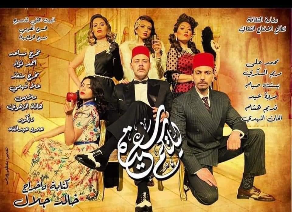 مسرحية ليلتكم سعيدة - من فيسبوك البيت الفني للمسرح.jpg