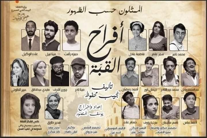 مسرحية أفراح القبة- من فيسبوك البيت الفني للمسرح.jpg