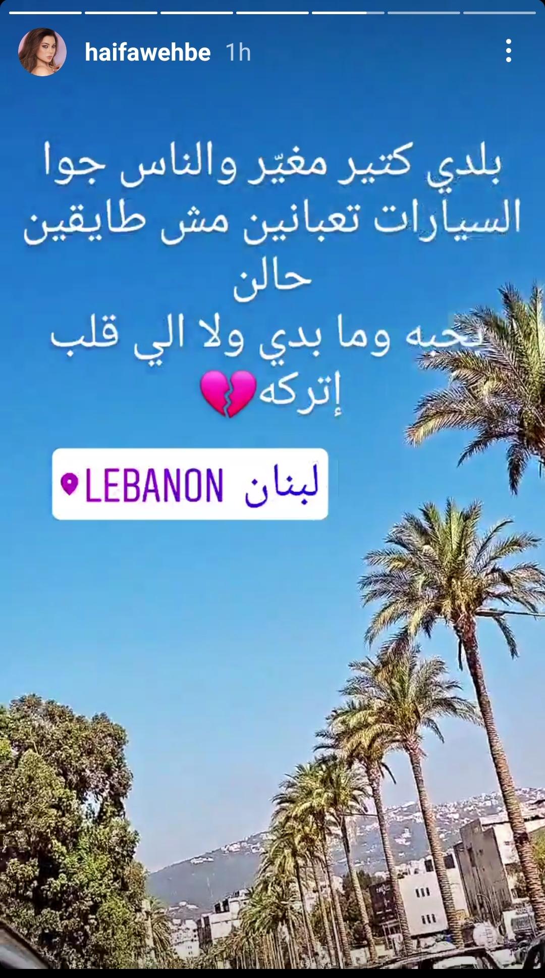 ما نشرته هيفاء وهبي على ستوري حسابها على إنستغرام