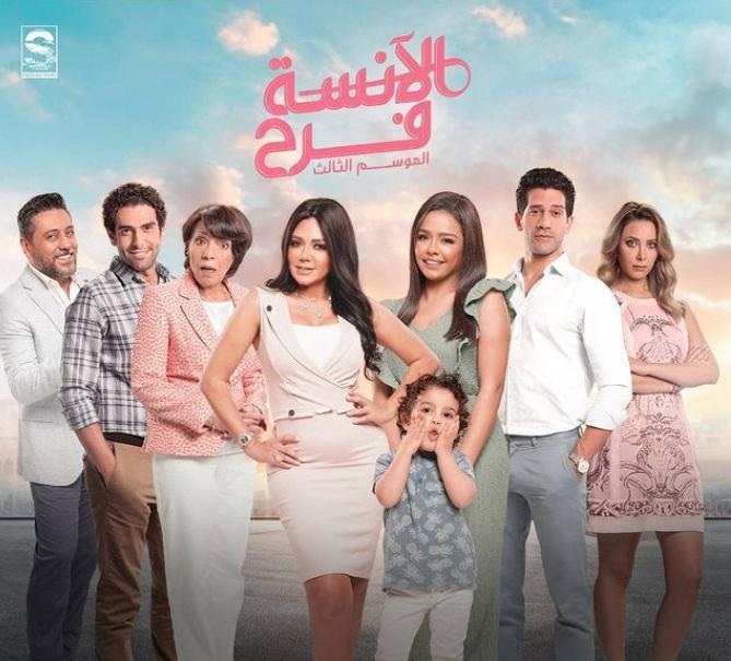 رانيا يوسف مازالت تصور دورها بالجزء الرابع من مسلسل الآنسة فرح.. من حسابها على انستقرام