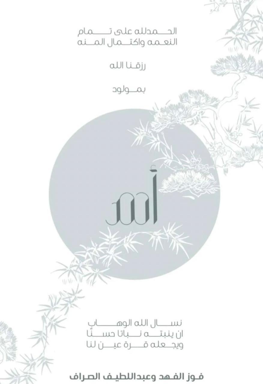 منشور فوز الفهد عبر حسابها على سناب شات