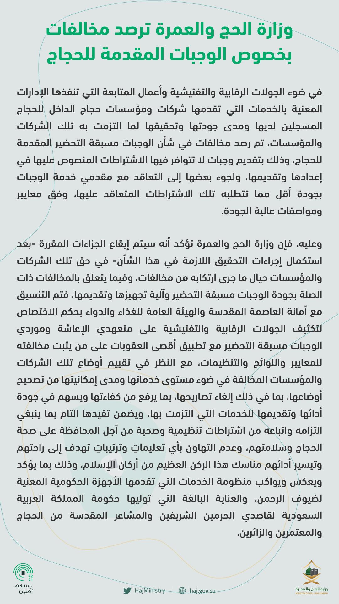 وزارة الحج والعمرة ترصد مخالفات بشأن الوجبات المقدمة للحجاج