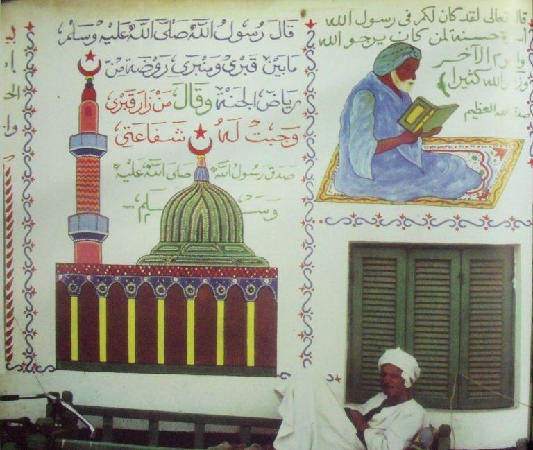 جرافيتى الحج - من موقع باب مصر