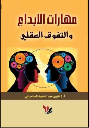 كتاب مهارات الإبداع والتفوق العقلى