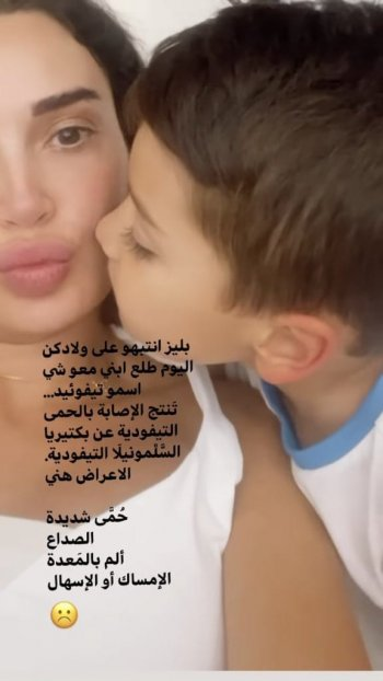 سيرين وابنها عبر ستوري الانستجرام