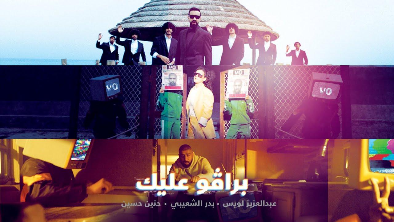 برافو عليك - بدر الشعيبي و عبدالعزيز لويس وحنين حسين