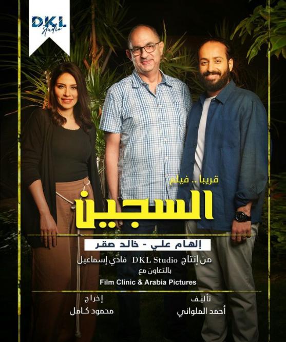 فيلم السجين .. الصورة من حسب شركة الإنتاج وفيها  الممثلة إلهام العلي وخالد صق