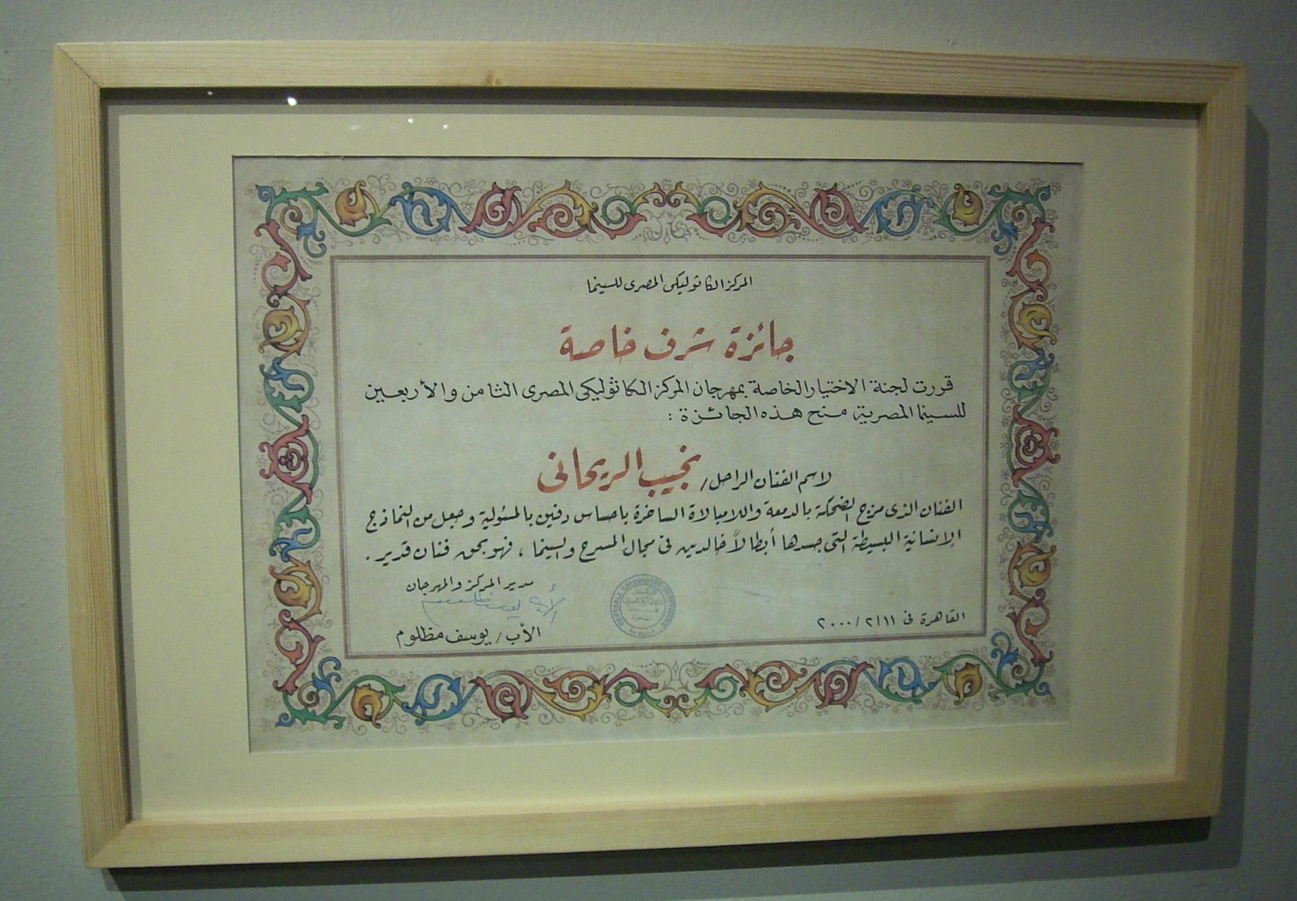 جائزة شرف خاصة بنجيب الريحاني