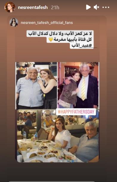 نسرين طافش تحتفل بعيد الأب العالمي بعدة صورة مع والدها