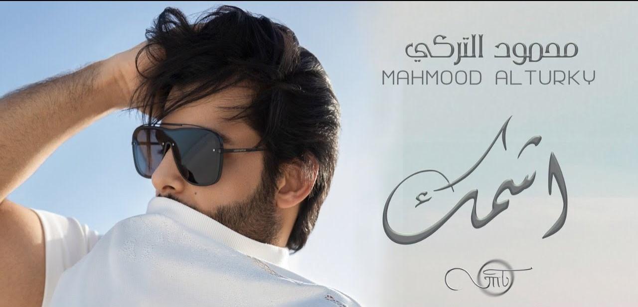 أشمك - محمود التركي