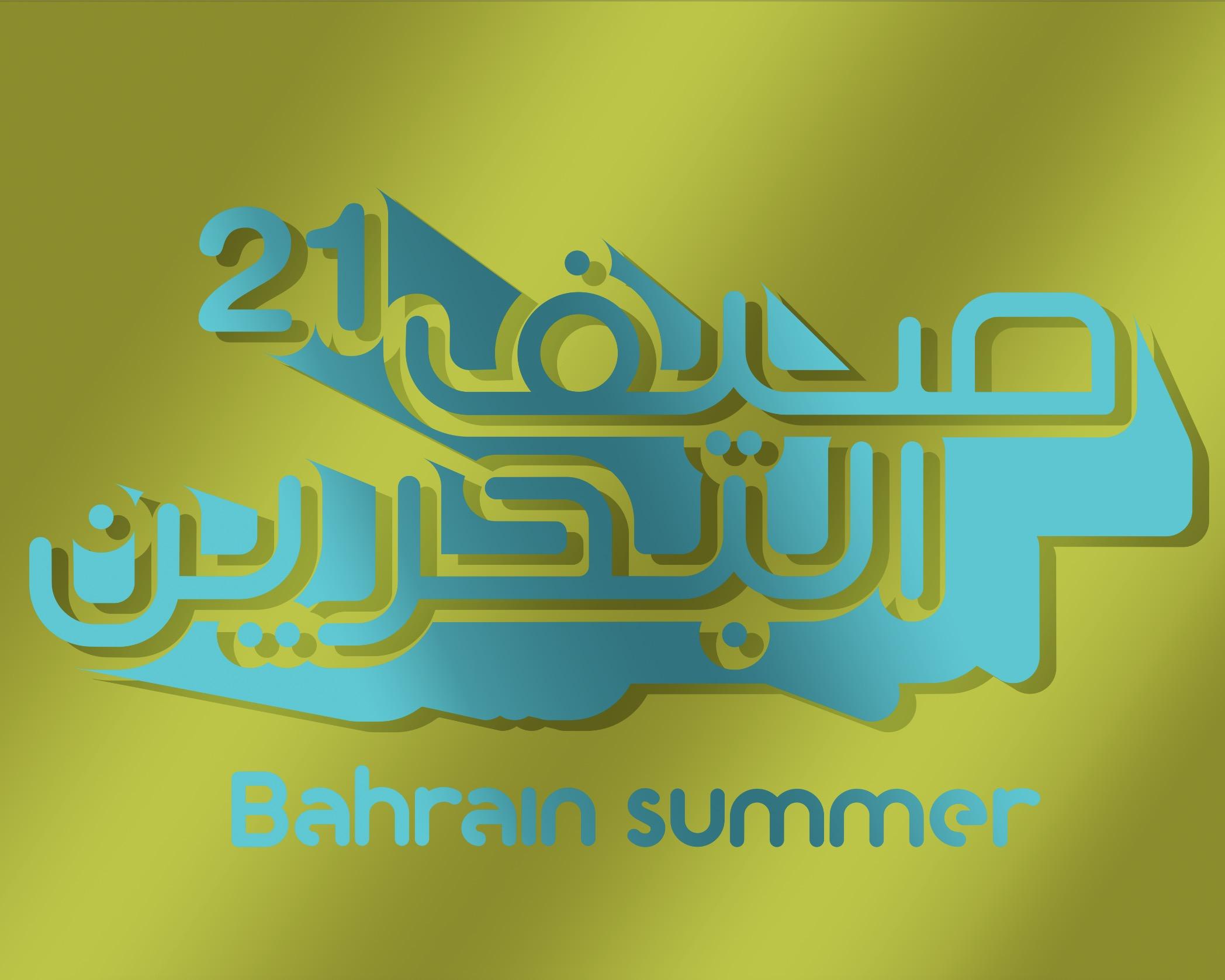 لوغو صيف البحرين